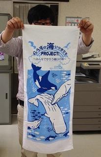 らうすの海いつまでも参加記念タオル.JPG