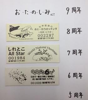 9周年切符.JPG